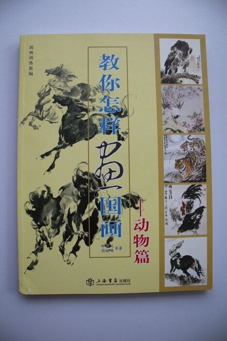Chinese Brush Painting Sumi-e Eagle Tiger Horse Chicken Tattoo Reference Book