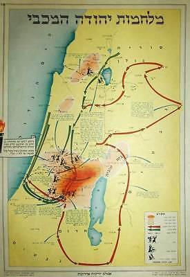 "Vintage Israeli Map of ""Wars of Judah the Maccabee"" 1950s"