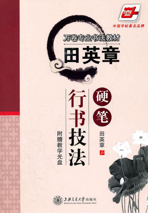Tian YingZhang Calligraphy Writting Tutorial Study Book Running Script