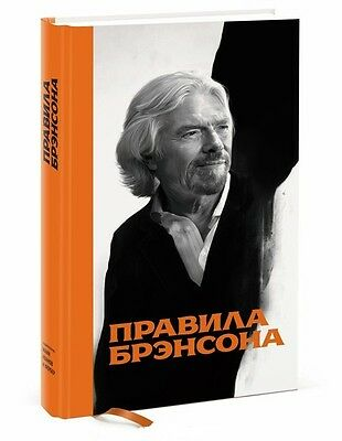 Richard Branson Virgin Rebel  Richard Branson In His Own Words