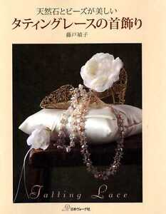 Beaded-Tatting-Lace-Necklaces-Japanese-Craft-Book