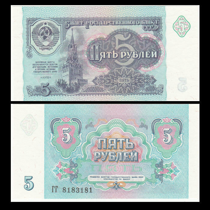 Russia 10 Ruble UNC Original #2 MMM Bank Private Coupon Banknotes