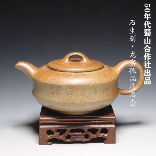 "OldZiSha-China Yixing Zisha Old ""Dragon Kiln YaoBian"" Teapot By ShiSheng,1950"