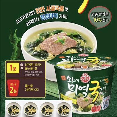 [Korea ramen] Ottogi Beef Seaweed Soup Ramen Noodle Soup 3 cups