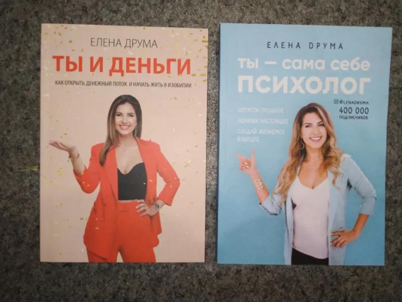 Елена Друма 2 книги Ты - сама себе психолог. Ты и деньги.