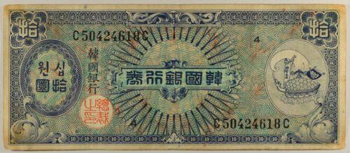 1953 South Korea 10 Won... P-13...VF