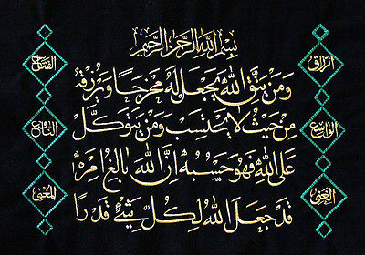 Islamic Embroidered Patterns For Quran Ayat (Verse) On Black Velvet cloth