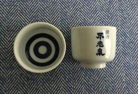 Japanese Porcelain Sake Tasting Cups - 'Bullseye' Style x2 - Ochoko