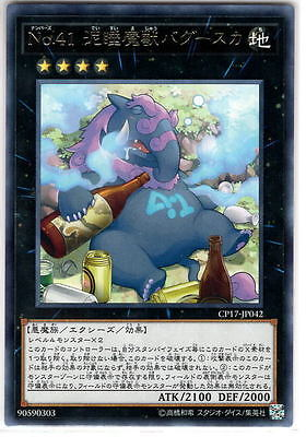 Yu-Gi-Oh Number 41: Baguska CP17-JP042 Rare Mint