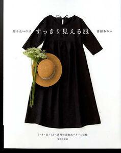 STYLISH-Wardrobe-Japanese-Book