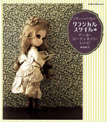 Japanese Craft Book Doll