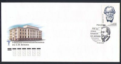Russia 2007 S P Botkin Medical People Health Welfare Science 1V Fdc  N33340