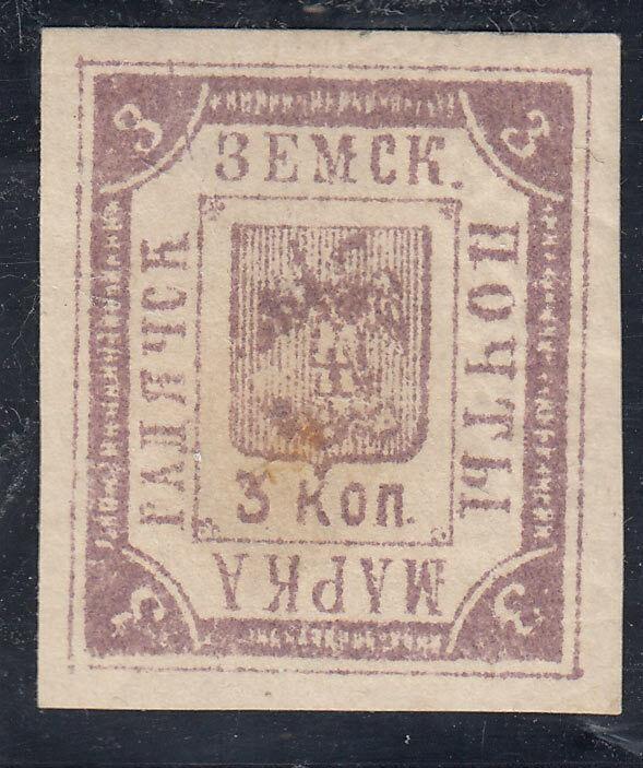 Zemstvo Russia Local Gadyach Shm 27 Standard Collection 24 MHOG - $17.95