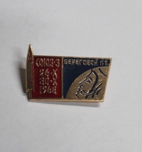 Russian Space  Collectors Pin Badge