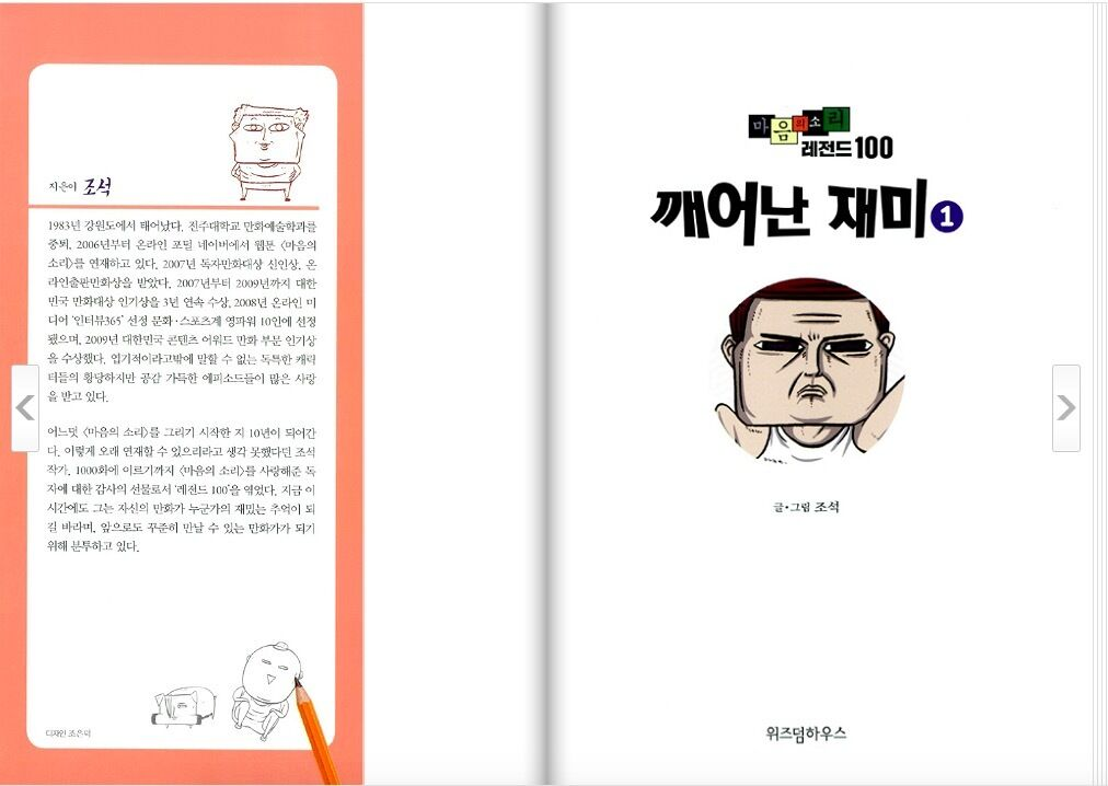 The sound of your heart the best episodes 100 selected by author jo seok 4 books
