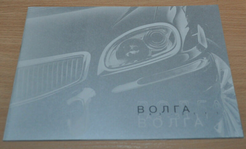 GAZ 3111 Volga Wolga Car Brochure Prospekt Russian