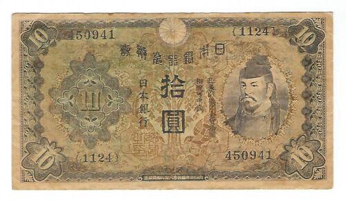 Japan - Propaganda - Ten (10) Yen  1930