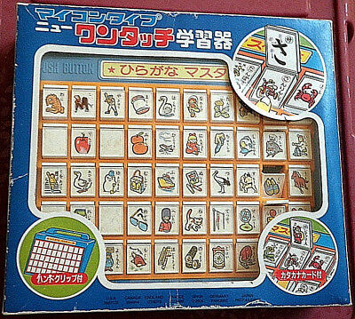 JAPANESE TOY PUSH BUTTON GAME LEARNING CHARACTERS WORDS PICTURES JAPAN VTG RARE