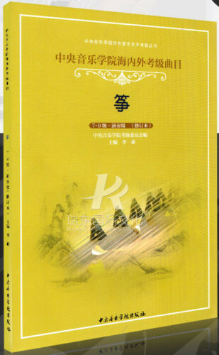 Guzheng Repertoires for National and Oversea Level Test (grade 7-9) 古箏/古箏考級曲目