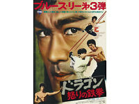 1972 The Chinese Connection Jing wu men Bruce Lee cult movie poster print 3