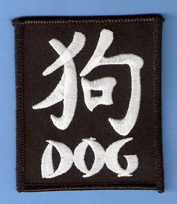 CHINESE NEW YEAR CALENDAR YEAR OF DOG IRON ON PATCH