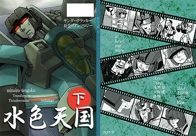 "Transformers yaoi Doujinshi / Anthology ""mizuiro tengoku: shita"" TC uke"