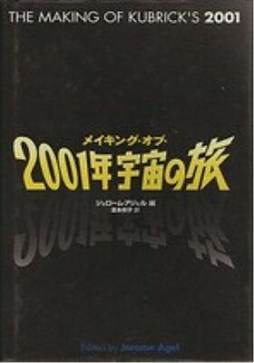 2001 a Space Odyssey Making book Stanley Kubrick photo