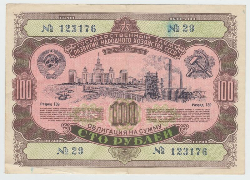 1952 Post WWII USSR Soviet Russia 100 Roubles Rural Develop State Loan Bond Note