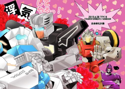 """Transformers Doujinshi """"uwaki shite yaru""""  / fukamidori issa"""