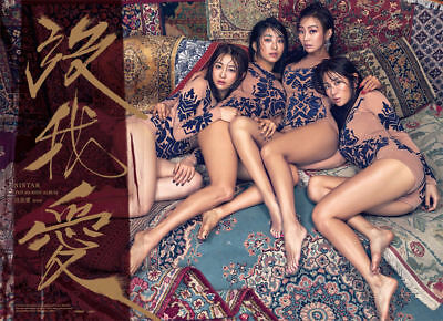 SISTAR [沒我愛/INSANE LOVE] 4th Mini Album CD+Photo Book+Photo Card K-POP SEALED