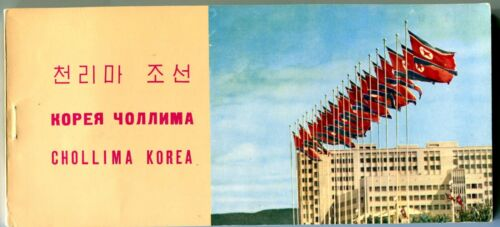 1968 Set 32 PC DРRK Chollima 천리마 Korean Postcards N0rth Korea Pyongyang