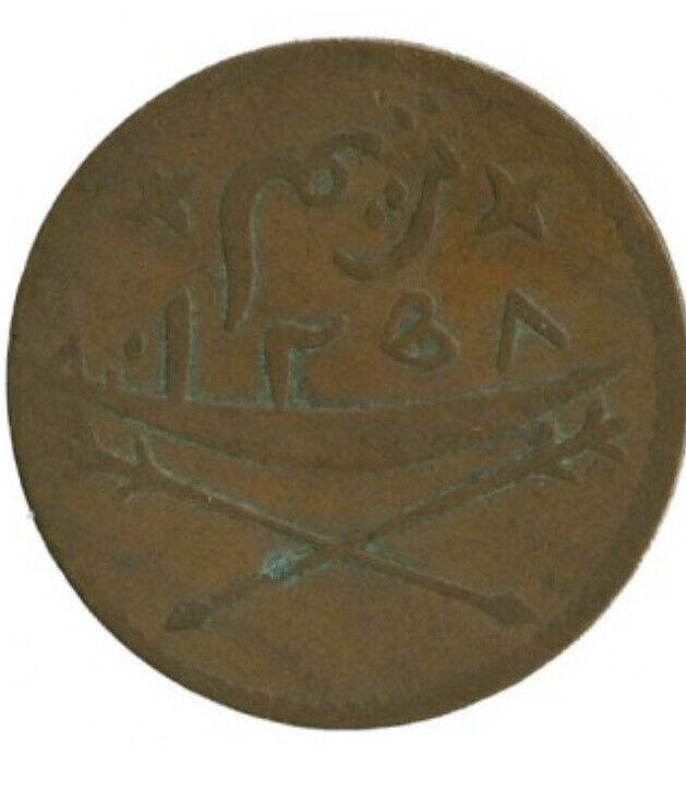Rare Yemen Eastern Aden Protectorate Seiun & Tarim Copper KHUMSI 1358