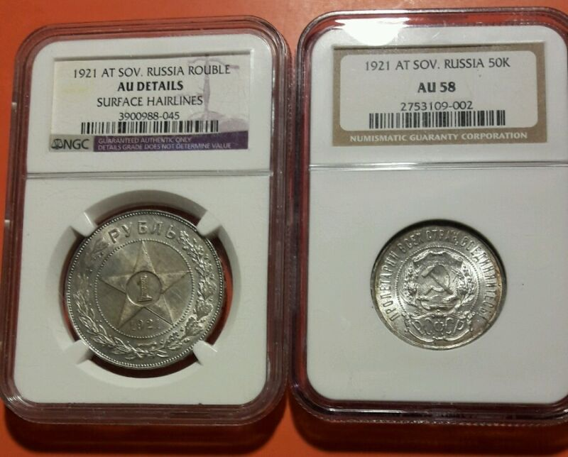 Russia SILVER ONE Rouble AU DETAILS AND 50 KOP 1921 AU 58 NGC