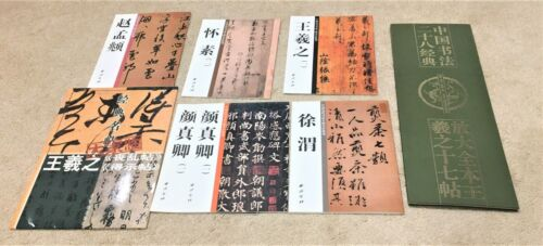 Lot Collectible Chinese Calligraphy 赵孟俯 徐渭 颜真卿 怀素 王羲之(絕版書) Perfect Condition