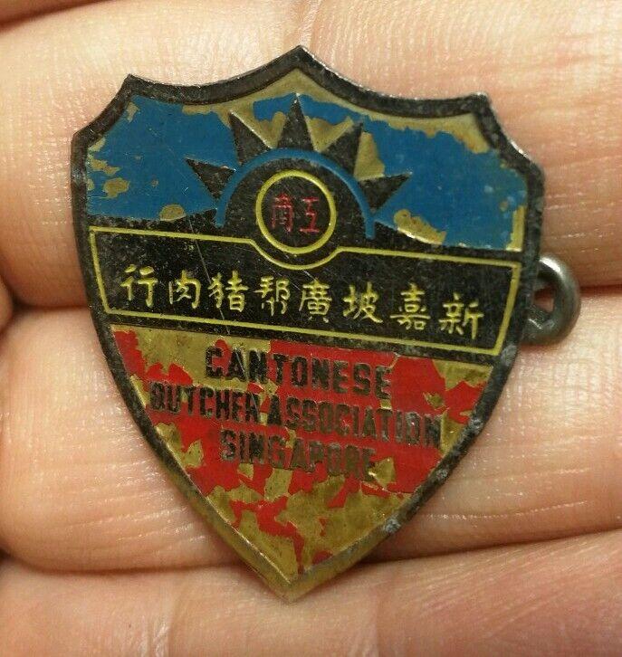 民國 新加坡廣帮豬肉行 华侨 老徽章 Cantonese Butcher Association Singapore pin badge