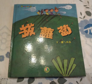 """""""Pulling a carrot"""" storybook in both mandarin and english"""