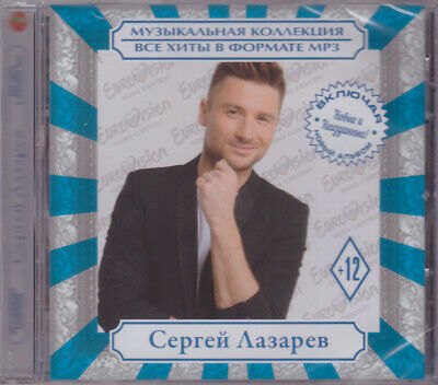 Used, Sergey Lazarev - album collection MP3 CD NEW Сергей Лазарев Eurovision for sale  Shipping to Canada