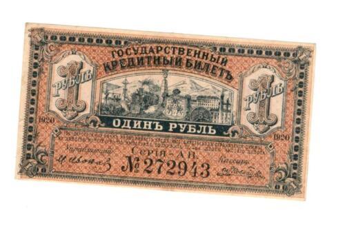Russia  Far East Government  1 Ruble 1920