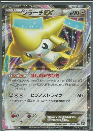 Pokemon Tcg - Japanese Jirachi Ex 051/076 R Bw9 - Megalo Cannon Nm/m