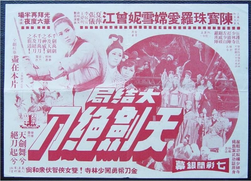 HK Flyer of The Sword and Knife (Conclusion)Chan Po Chu