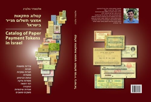 Catalog of Paper Payment Tokens in Israel – First Part