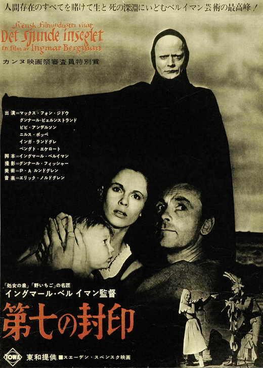THE SEVENTH SEAL Movie POSTER 27x40 Japanese Gunnar Bjornstrand Max von Sydow