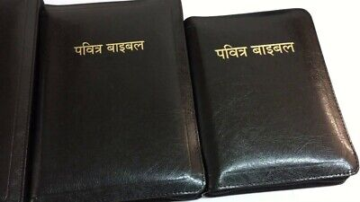 Nepali Bible With Zip Cover