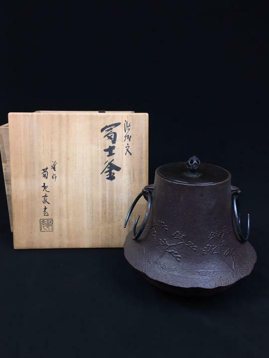 Chagama Kama Kettle Tea Ceremony Sado Japanese Traditional Crafts G-103