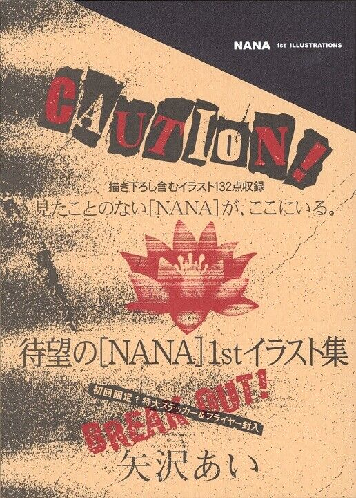 Ai Yazawa NANA 1st Illustrations Collection Japanese Anime Art Book