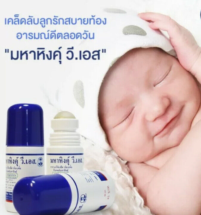 US Seller! Mahahing Roll-On Thai Baby Herb Relief Gas & Colic Flatulence Remedy