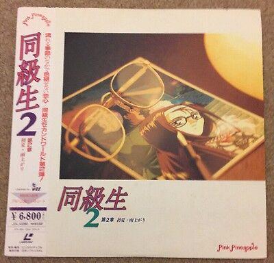 Dokyusei 2 Classmates Vol  2 Japanese Anime Laserdisc Ld