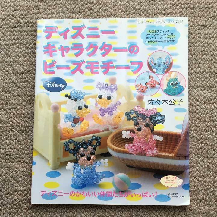 Beads Motif of Disney Character / Japanese Beads Craft Pattern Book
