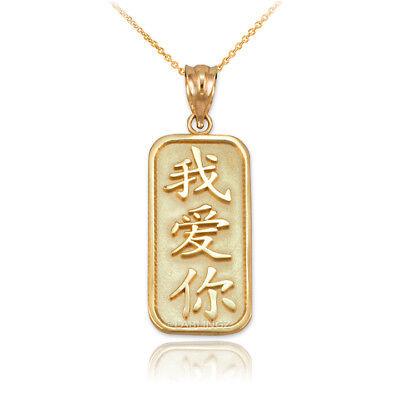10K Yellow Gold Chinese