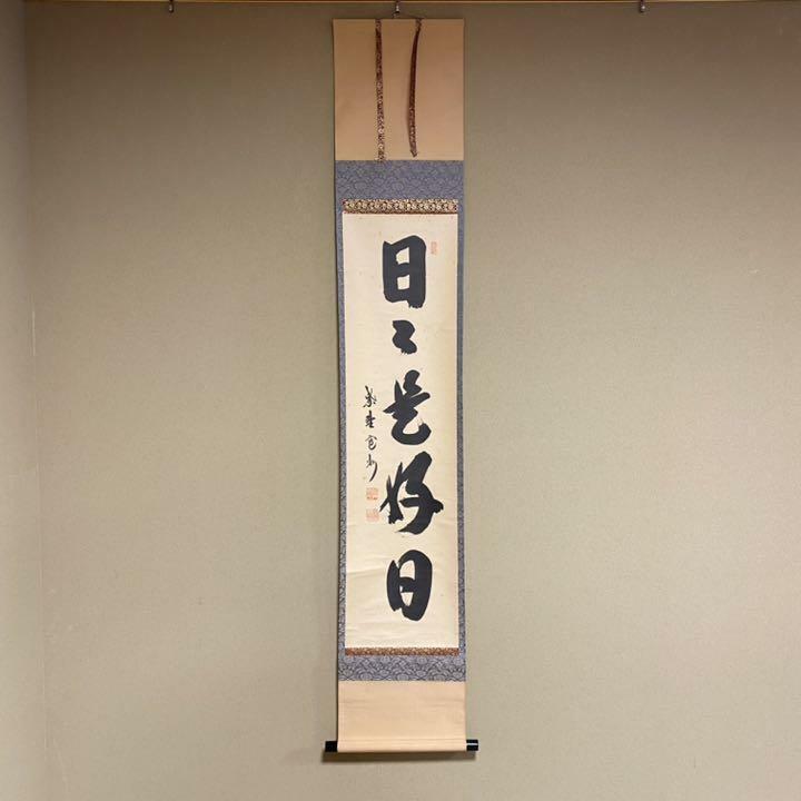 "Japanese Hanging Scroll Kakejiku Zen Words ""Every day is a good day"""
